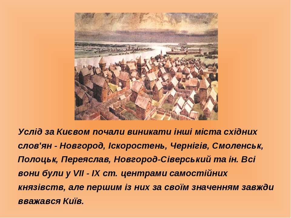 Услід за Києвом почали виникати інші міста східних слов'ян - Новгород, Іскоро...