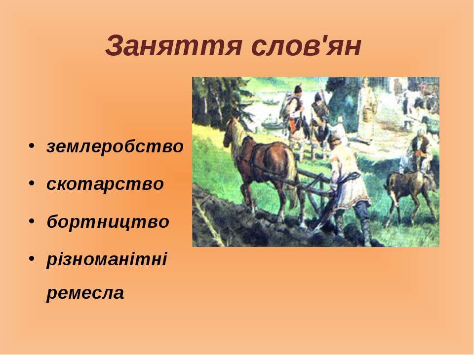 Заняття слов'ян землеробство скотарство бортництво різноманітні ремесла