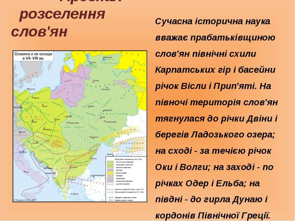 Арсенал розселення слов'ян Сучасна історична наука вважає прабатьківщиною сло...