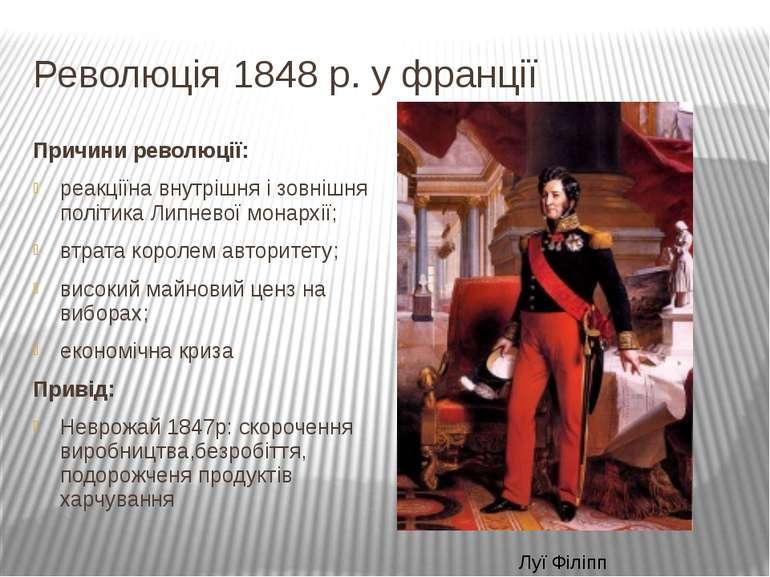 Революція 1848 р. у франції Причини революції: реакціїна внутрішня і зовнішня...