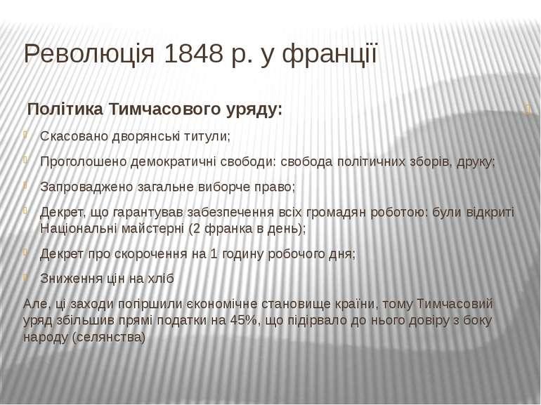 Революція 1848 р. у франції Політика Тимчасового уряду: Скасовано дворянські ...