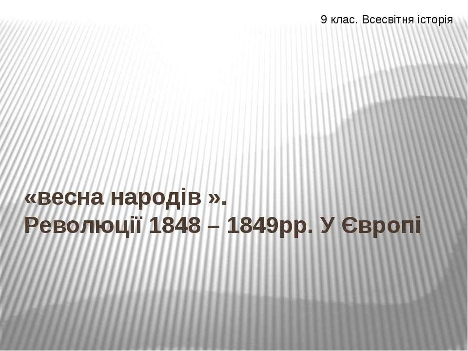 «весна народів ». Революції 1848 – 1849рр. У Європі 9 клас. Всесвітня історія