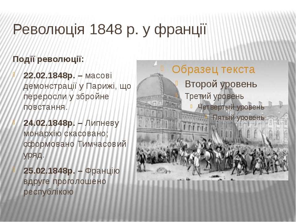 Революція 1848 р. у франції Події революції: 22.02.1848р. – масові демонстрац...