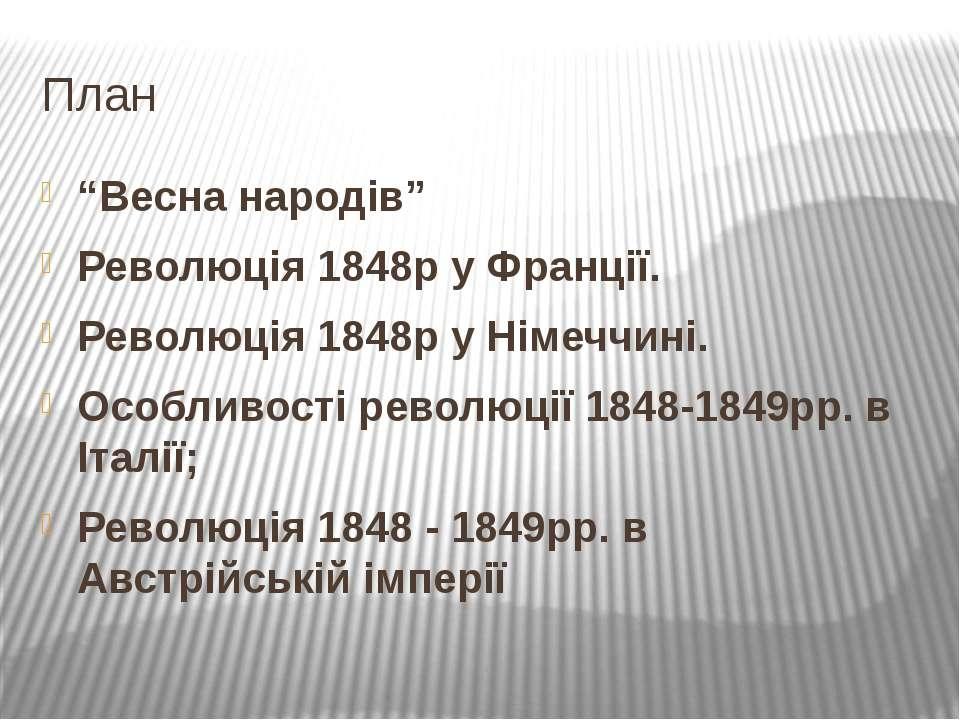 """План """"Весна народів"""" Революція 1848р у Франції. Революція 1848р у Німеччині. ..."""