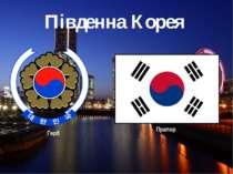 Південна Корея Прапор Герб
