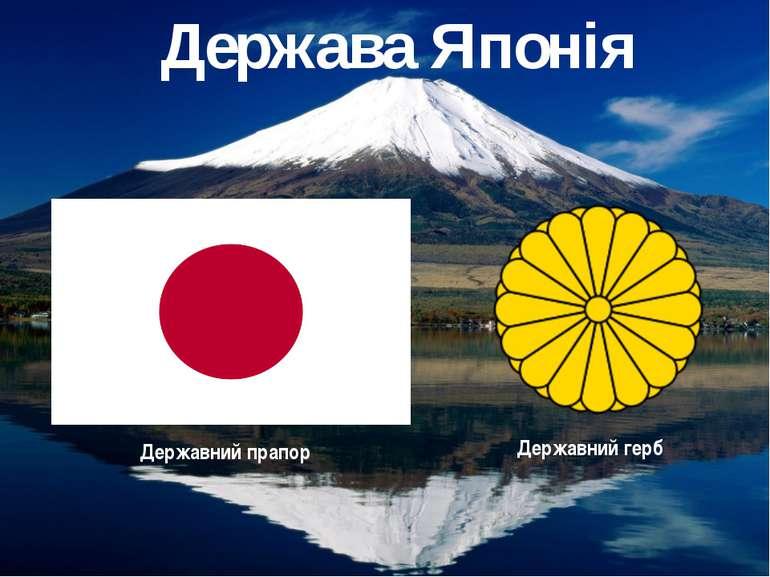 Державний прапор Державний герб Держава Японія