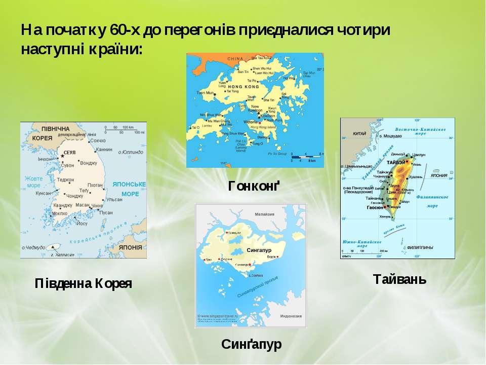 На початку 60-х до перегонів приєдналися чотири наступні країни: Південна Кор...