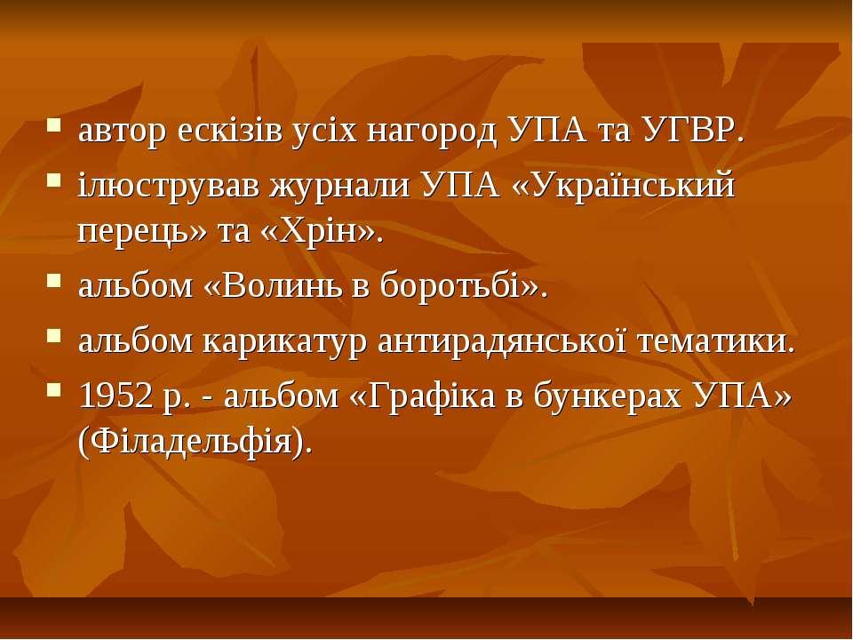 автор ескізів усіх нагород УПА та УГВР. ілюстрував журнали УПА «Український п...