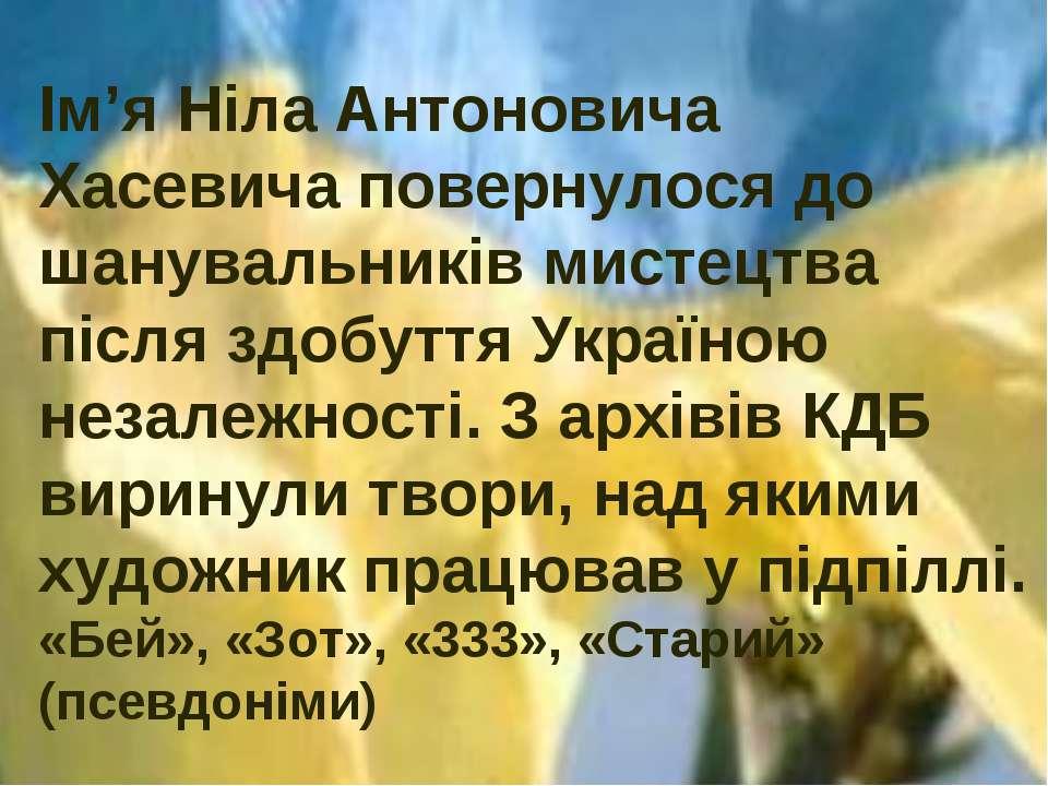 Ім'я Ніла Антоновича Хасевича повернулося до шанувальників мистецтва після зд...