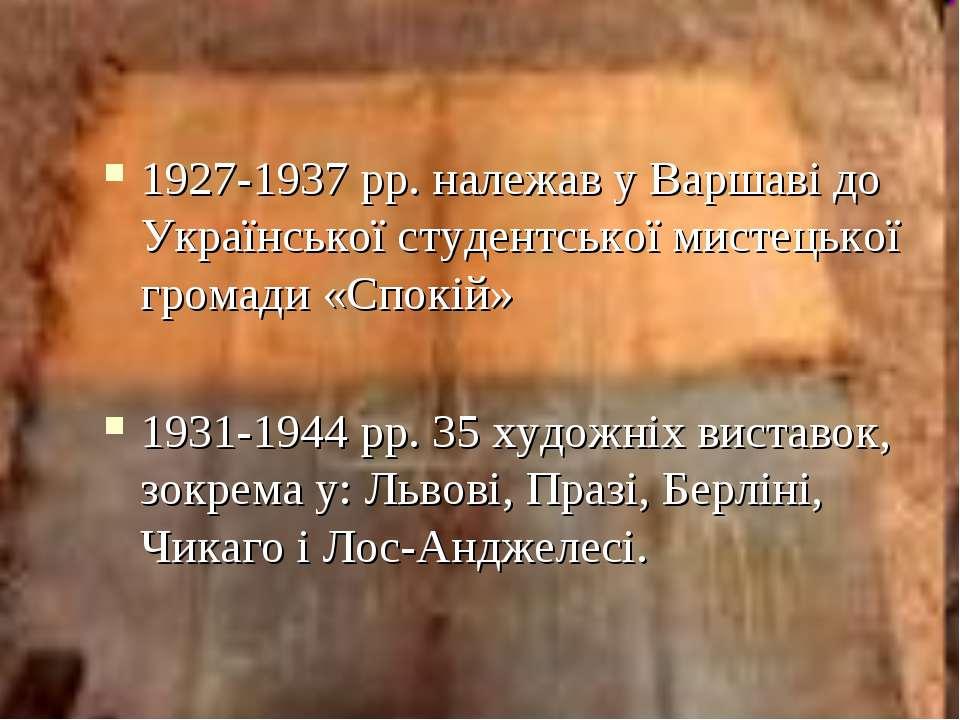 1927-1937 рр. належав у Варшаві до Української студентської мистецької громад...