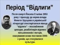 """Період """"Відлиги"""" Після смерті Йосипа Сталіна 1953 року і приходу до керма вла..."""