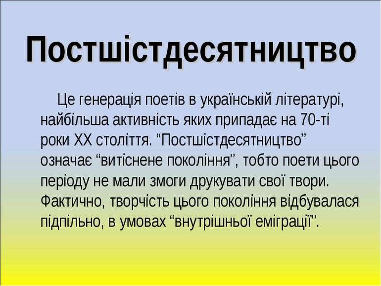 Постшістдесятництво Це генерація поетів в українській літературі, найбільша а...