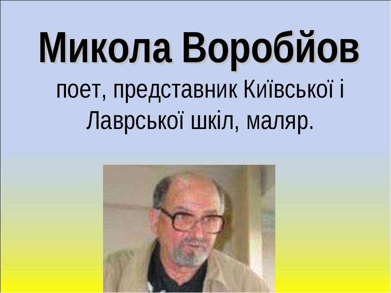 Микола Воробйов поет, представник Київської і Лаврської шкіл, маляр.