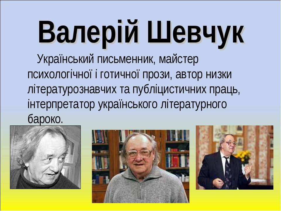 Валерій Шевчук Український письменник, майстер психологічної і готичної прози...