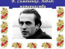 В. Симоненко. Лебеді материнства