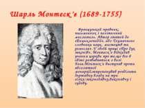 Шарль Монтеск'є (1689-1755) Французький правник, письменник і політичний мисл...