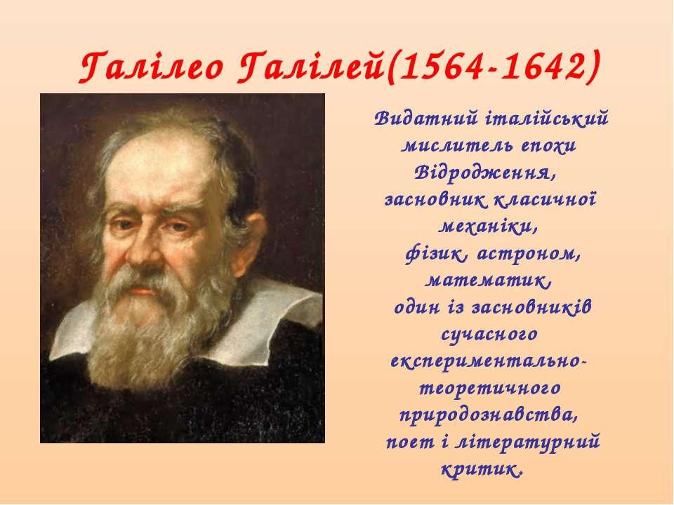 Галілео Галілей(1564-1642) Видатний італійський мислитель епохи Відродження, ...
