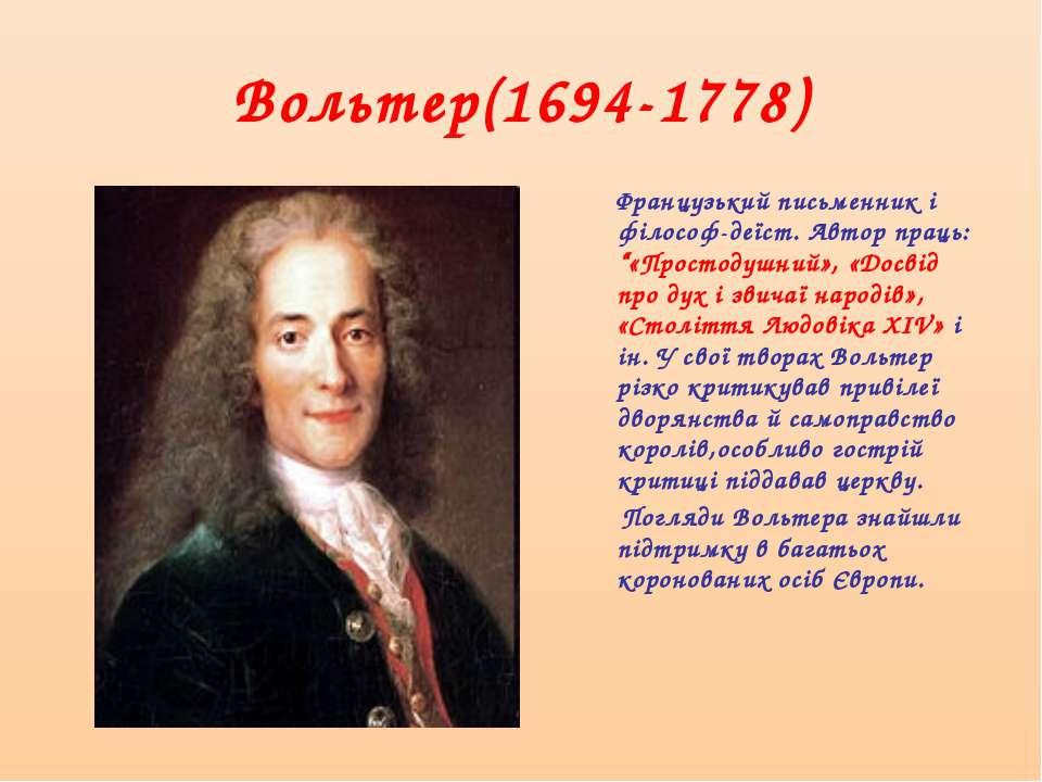 "Вольтер(1694-1778) Французький письменник і філософ-деїст. Автор праць: ""«Про..."