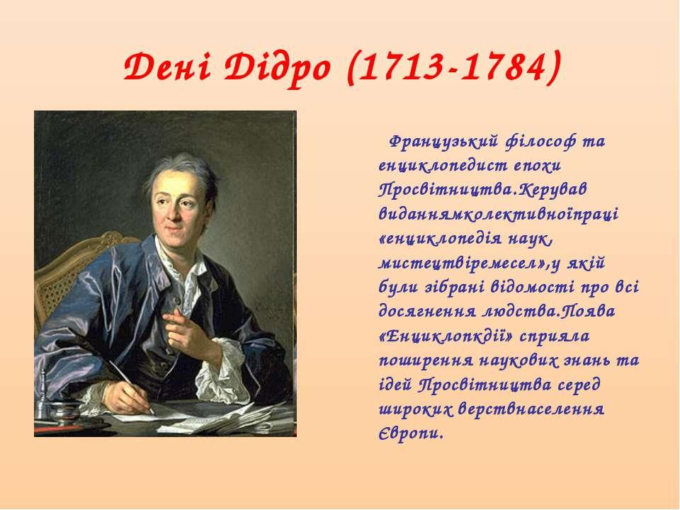 Дені Дідро (1713-1784) Французький філософ та енциклопедист епохи Просвітницт...