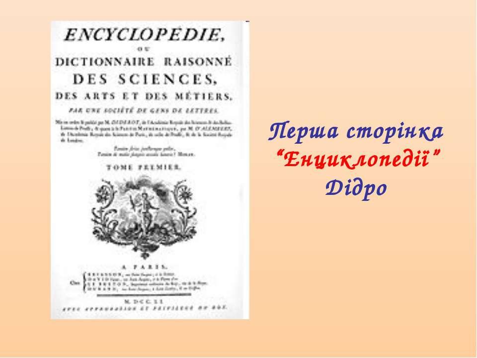 """Перша сторінка """"Енциклопедії"""" Дідро"""