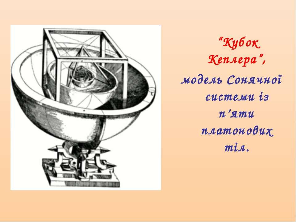 """""""Кубок Кеплера"""", модель Сонячної системи із п'яти платонових тіл."""