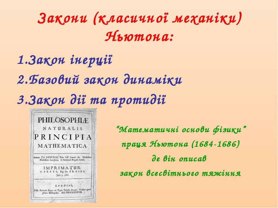 Закони (класичної механіки) Ньютона: 1.Закон інерції 2.Базовий закон динаміки...