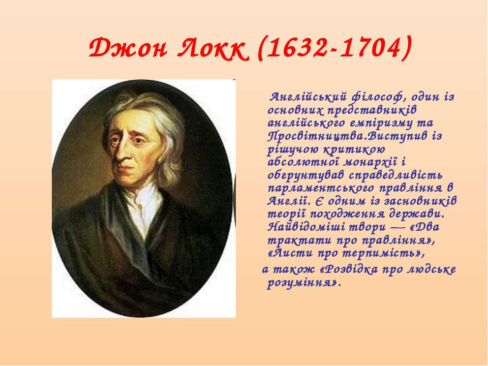 Джон Локк (1632-1704) Англійський філософ, один із основних представників анг...