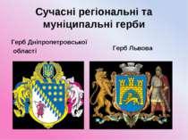 Сучасні регіональні та муніципальні герби Герб Дніпропетровської області Герб...