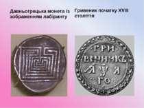 Давньогрецька монета із зображенням лабіринту Гривеник початку XVIII століття