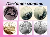 Пам'ятні монети