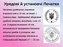 Урядові й установчі Печатки Печатки урядового значення існували вже в 10 ст. ...