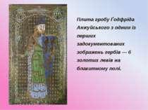 Плита гробу Ґодфріда Анжуйського з одним із перших задокументованих зображень...