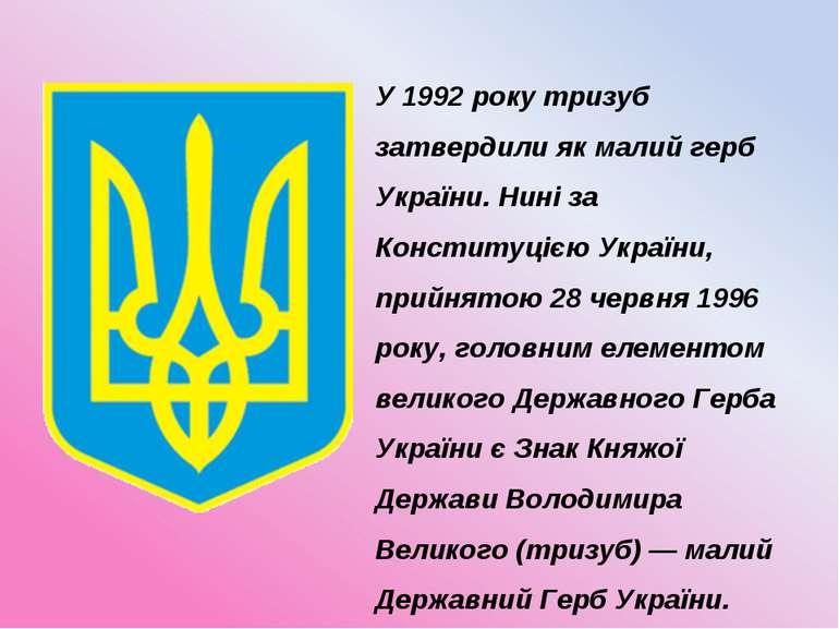 У 1992 року тризуб затвердили як малий герб України. Нині за Конституцією Укр...