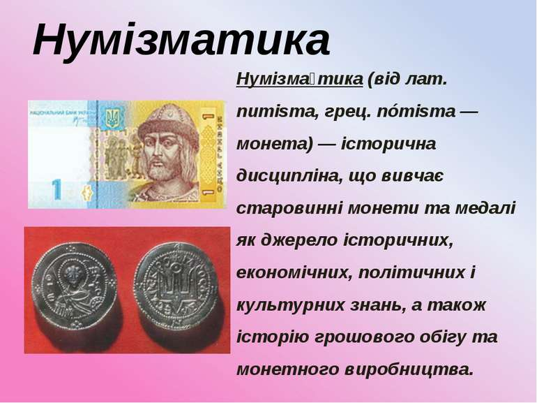 Нумізматика Нумізма тика (від лат. numisma, грец. nómisma — монета) — історич...