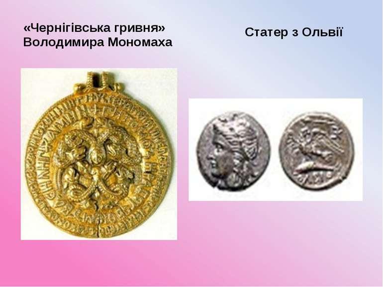 «Чернігівська гривня» Володимира Мономаха Статер з Ольвії