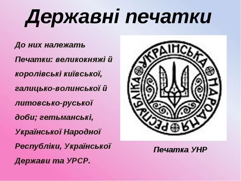 Державні печатки До них належать Печатки: великокняжі й королівські київської...