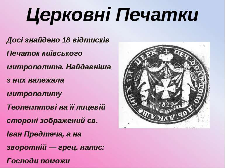 Церковні Печатки Досі знайдено 18 відтисків Печаток київського митрополита. Н...