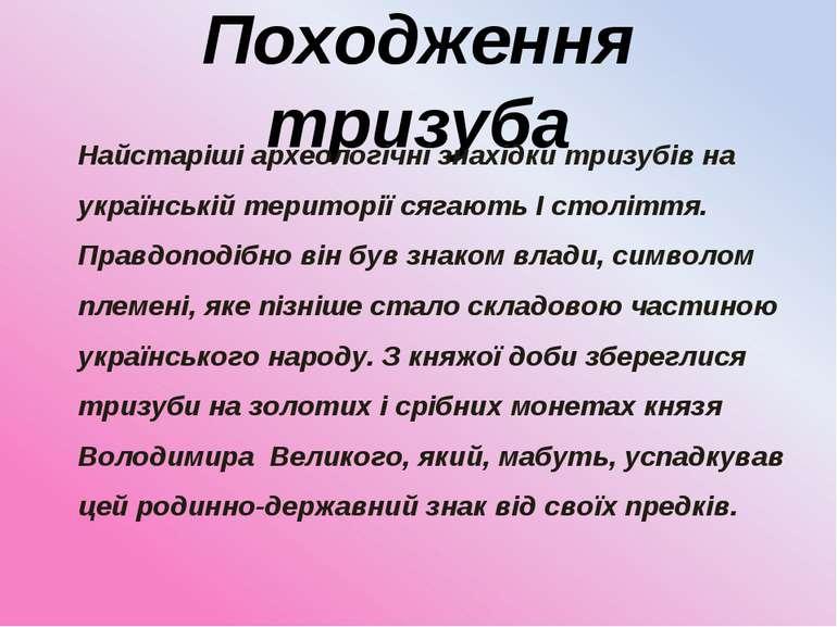 Походження тризуба Найстаріші археологічні знахідки тризубів на українській т...