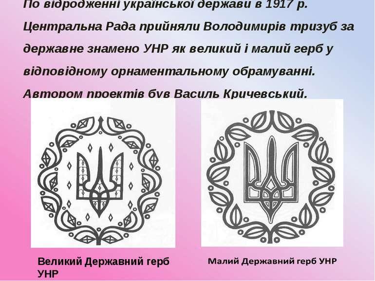 По відродженні української держави в 1917 р. Центральна Рада прийняли Володим...