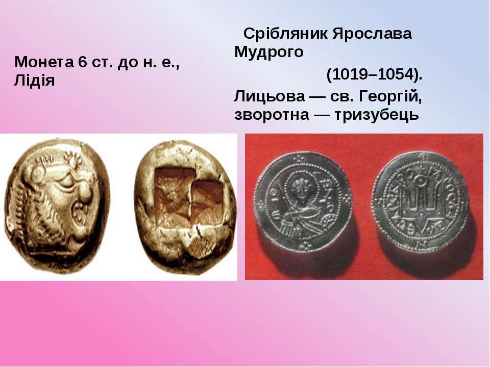 Монета 6 ст. до н. е., Лідія Срібляник Ярослава Мудрого (1019–1054). Лицьова ...