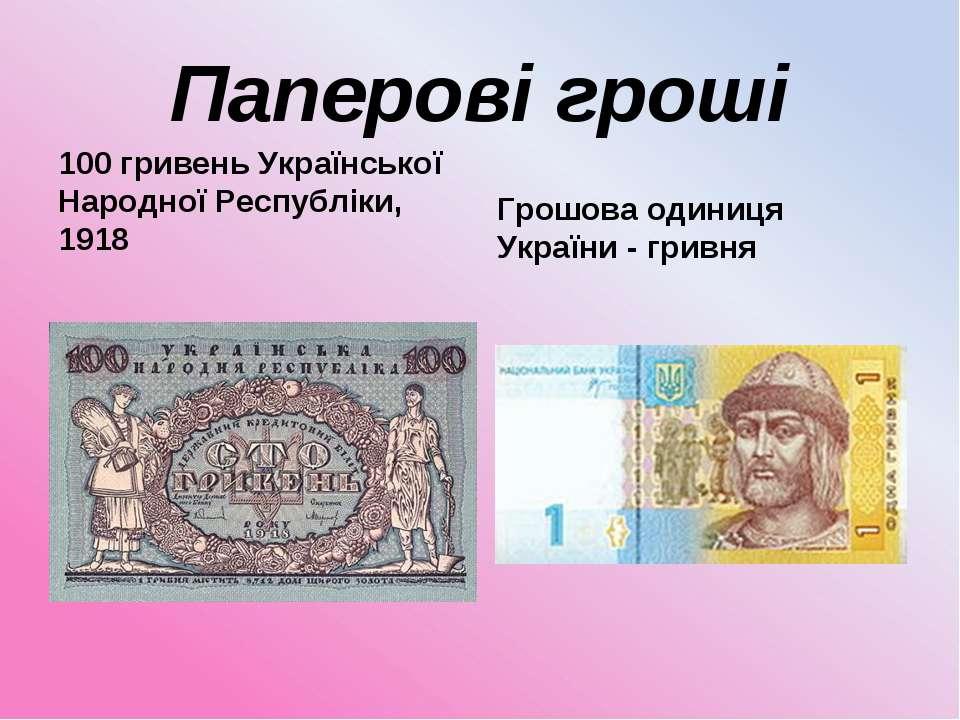 Паперові гроші 100 гривень Української Народної Республіки, 1918 Грошова один...