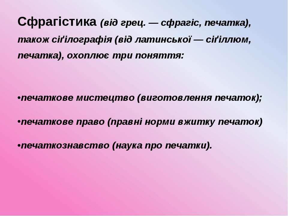 Сфрагістика (від грец. — сфрагіс, печатка), також сіґілографія (від латинсько...