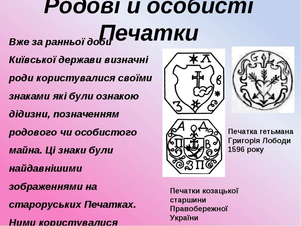 Родові й особисті Печатки Вже за ранньої доби Київської держави визначні роди...