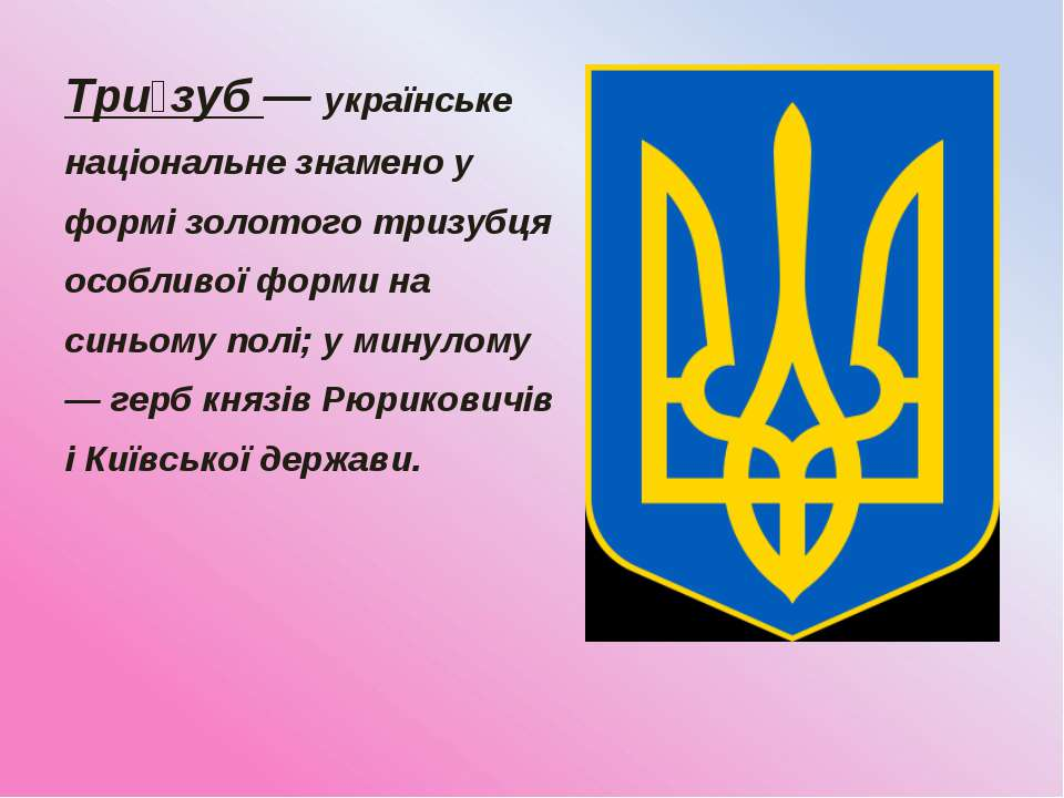 Три зуб — українське національне знамено у формі золотого тризубця особливої ...