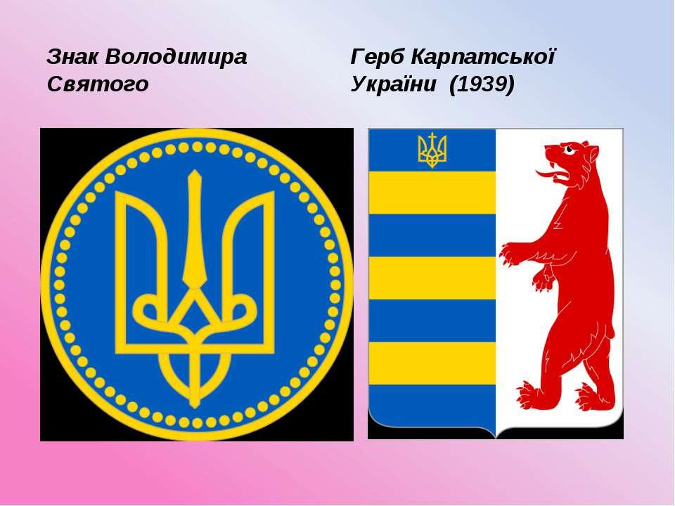 Знак Володимира Святого Герб Карпатської України (1939)