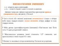 ВИЗНАЧЕННЯ ЗМІННИХ х, а – кількість рядів на фотографії; у, b, z – кількість ...