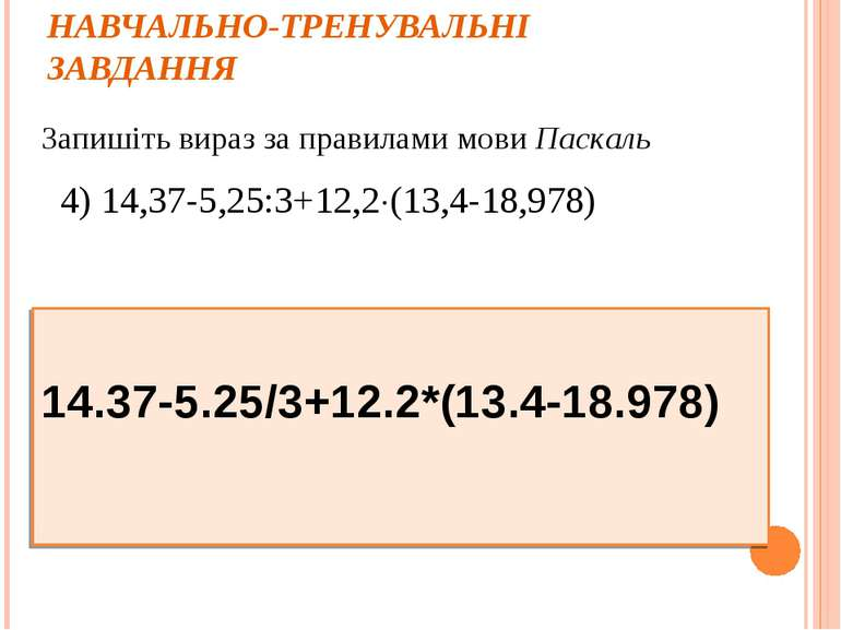 НАВЧАЛЬНО-ТРЕНУВАЛЬНІ ЗАВДАННЯ Запишіть вираз за правилами мови Паскаль 4) 14...