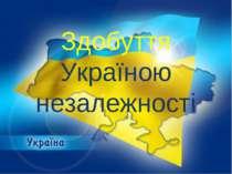 Здобуття Україною незалежності