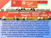 17 березня 1991 р. було ініційовано проведення всесоюзного референдуму, разом...