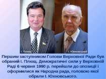 Першим заступником Голови Верховної Ради був обраний І. Плющ. Демократичні си...